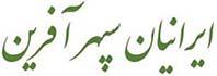 سپهرآفرین ایرانیان